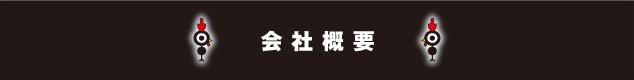 """"""" 会社概要 """""""