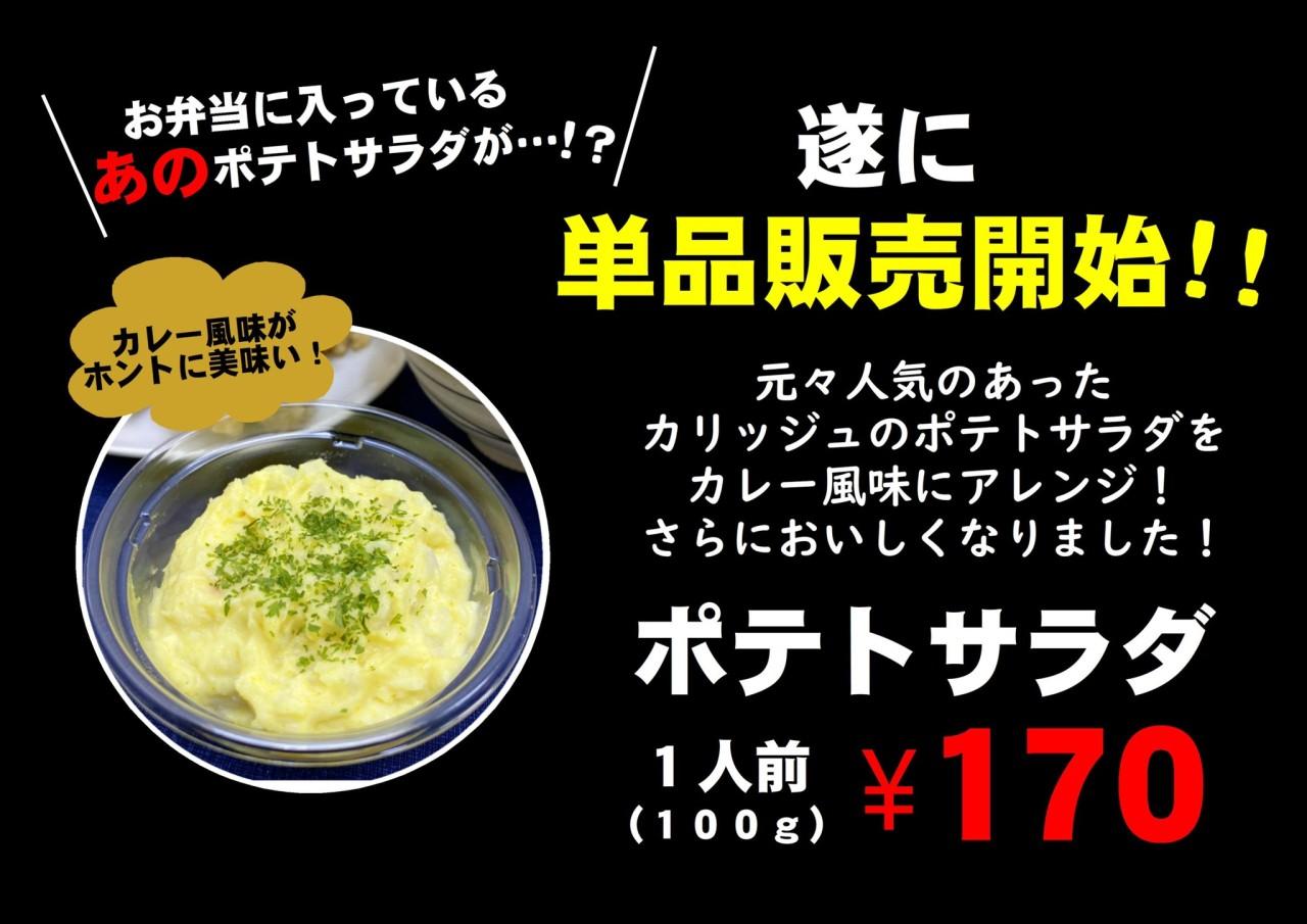 ポテトサラダ単品販売開始!
